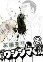 闇金ウシジマくん(8)【電子書籍】[ 真鍋昌平 ]