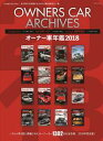 OwnersCarArchives2018【電子書籍】[ オーナー車年鑑 ]