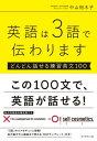 英語は3語で伝わります【どんどん話せる練習英文100】【電子書籍】 中山裕木子