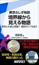東京ふしぎ地図 境界線から見える物語東京にも領土問題? 境目のナゾを追う【電子書籍】[ 河尻定 ]