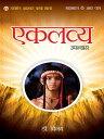 Mahabharat Ke Amar Patra : Ekalavya : ??????? ?? ?