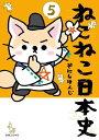 ねこねこ日本史(5)【電子書籍】[ そにしけんじ ]