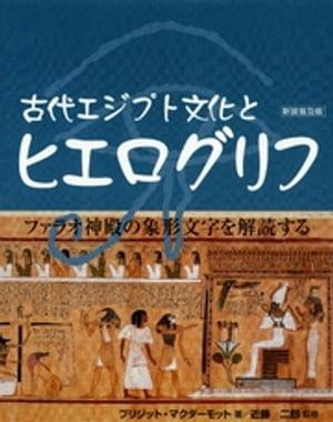 古代エジプト文化とヒエログリフ [新装普及版]【電子書籍】[ マクダーモット,ブリジット ]