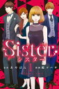 Sister (1)【電子書籍】[ あやぱん ]