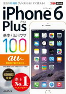 �Ǥ���ݥ��å� au iPhone 6 Plus ���ܡ����ѥ略 100