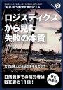 ロジスティクスから見た「失敗の本質」なぜ日本人は兵站が苦手なのか【電子書籍】[ 谷光太郎 ]