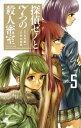探偵ゼノと7つの殺人密室(5)【電子書籍...