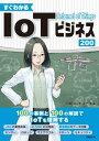 すぐ分かる IoTビジネス200【電子書籍】
