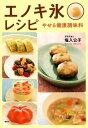エノキ氷レシピ やせる健康調味料【電子書籍】[ 塩