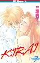 KIRAI(7)【電子書籍】[ 三浦実子 ]