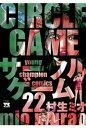サークルゲーム(22)【電子書籍】[ 村生ミオ ]