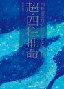 """超・四柱推命 西新宿の母が占う、あなたの""""人格""""【電子書籍】[ 真如雅子 ]"""