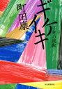 ギケイキ 千年の流転【電子書籍】[ 町田康 ]