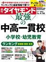 週刊ダイヤモンド 21年4月24日号【電子書籍】[ ダイヤモンド社 ]