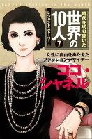 第7巻ココ・シャネルレジェンド・ストーリー