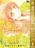 菜の花の彼ーナノカノカレー【期間限定無料】 1
