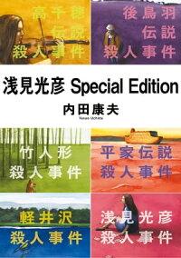 浅見光彦SpecialEdition