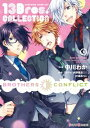 BROTHERS CONFLICT 13Bros.COLLECTION(1)【電子書籍】[ 中川 わか ]