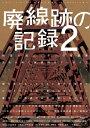 廃線跡の記録2三才ムック vol.369【電子書籍】[ 三才ブックス ]