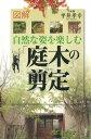 図解 自然な姿を楽しむ「庭木」の剪定【電子書籍】[ 平井孝幸 ]