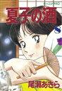 夏子の酒(8)【電子書籍】[ 尾瀬あきら ]