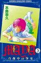 MAYA〜真夜中の少女〜(5)【電子書籍】[ 本島幸久 ]