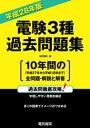 電験3種過去問題集 平成28年版【電子書籍】[ 電気書院 ]
