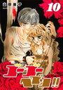 ゴーゴーヘブン!! 10【電子書籍】[ 山田圭子 ]