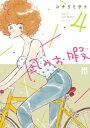 凪のお暇 4【電子書籍】[ コナリミサト ]