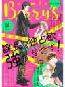 comic Berry's vol.14【電子書籍】[ comic Berry's編集部 ]