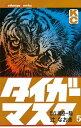 タイガーマスク(5)【電子書籍】[ 梶原一騎 ]