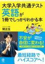 大学入学共通テスト 英語が1冊でしっかりわかる本【電子書籍】[ 関正生 ]