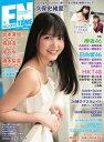月刊エンタメ 2020年5月号【電子書籍】