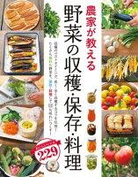 農家が教える 野菜の収穫・保存・料理
