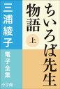 三浦綾子 電子全集 ちいろば先生物語(上)【電子書籍】[ 三浦綾子 ]