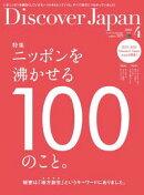 Discover Japan 2016ǯ4��� Vol.54