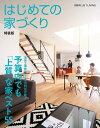 はじめての家づくり 特装版 予算内でも「上質」な家ベスト55【電子書籍】