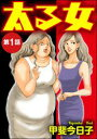 太る女(分冊版) 【第1話】【電子書籍】[ 甲斐今日子 ]