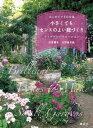 小さくてもセンスのよい庭づくり はじめてでも自分流 アイデアとバリエーション【電子書籍】[ 天野勝美 ]