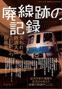 廃線跡の記録三才ムック vol.287【電子書籍】[ 三才ブックス ]