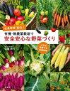 有機・無農薬栽培で安全安心な野菜づくり 佐倉教授「直伝」! 小さな菜園でも収穫倍増【電子書籍】[ 佐