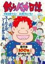 釣りバカ日誌(100)【電子書籍】[ やまさき十三 ]