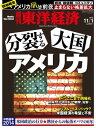 週刊東洋経済 2014年11月1日号【電子書籍】