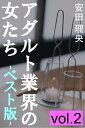 アダルト業界の女たちーベスト版ーvol.2【電子書籍】[ 安田理央 ]