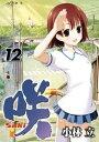咲-Saki-12巻【電子書籍】[ 小林立 ]