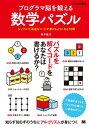 プログラマ脳を鍛える数学パズル シンプルで高速なコードが書けるようになる70問【電子書籍】[ 増井敏克 ]