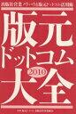 版元ドットコム大全2010 出版社営業ノウハウと版元ドットコム活用術【電子書籍】[ 版元ドットコム ]
