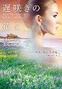 遅咲きの花と貴公子【電子書籍】[ リズ・カーライル ]