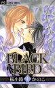 BLACK BIRD(4)【電子書籍】[ 桜小路かのこ ]