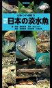 山溪ハンディ図鑑 増補改訂 日本の淡水魚【電子書籍】[ 細谷...